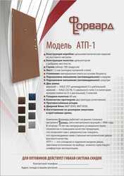 Продажа дверей Барнаульского производителя(стандартных и не стандартны