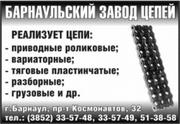 Цепи - Барнаульский завод цепей