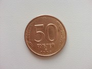 50 рублей 1993 г. знак лмд магнитный
