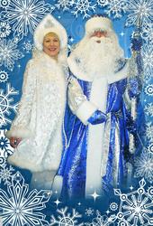Дед Мороз и Снегурочка украсят Ваш праздник!