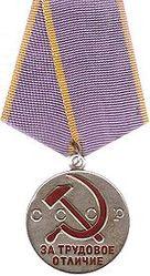 Медаль За трудовое отличие