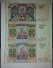 Породам банкноты СССР 1993 года. Есть купюры 10000 рублей и 50000 рубл